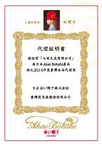 台灣正式授權代理