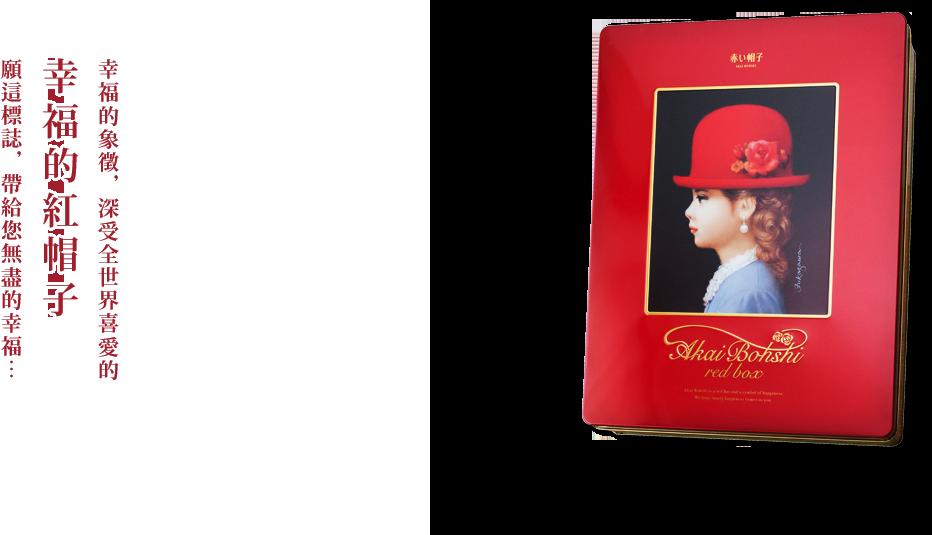 幸福的象徵,深受全世界喜愛的幸福紅帽子,願這標誌,帶給您無盡的幸福