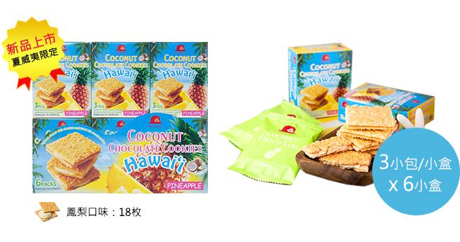 椰子巧克力夾心餅 開始販售